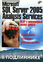 Microsoft SQL Server 2005 Analysis Services. OLAP и многомерный анализ данных
