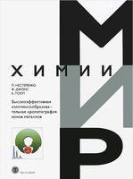 Высокоэффективная комплексообразовательная хроматография ионов металлов