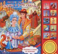 Сказка о царе Салтане. Книжка-игрушка