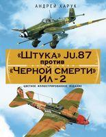 """""""Штука"""" Ju.87 против """"Черной смерти"""" Ил-2"""