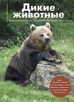 Дикие животные: Иллюстрированная энциклопедия обитателей средней полосы России