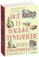 Все о Ваське Трубачеве