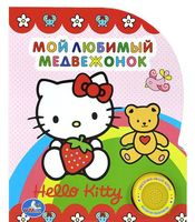 Hello Kitty. Мой любимый медвежонок