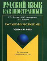 Русские фразеологизмы. Узнаем и Учим. Учебное пособие