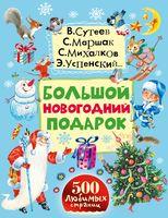 Большой новогодний подарок