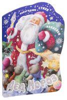 Дед Мороз. Новогодняя книжка с вырубкой