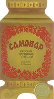 Самовар. Русские народные потешки