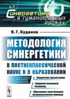 Методология синергетики в постнеклассической науке и в образовании