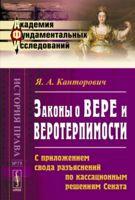 Законы о вере и веротерпимости (м)