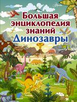 Большая энциклопедия знаний. Динозавры