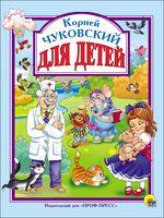 Корней Чуковский. Для детей