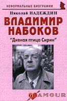 """Владимир Набоков. """"Дивная птица Сирин"""""""