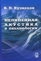 Нелинейная акустика в океанологии