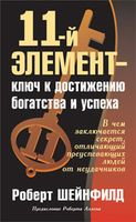 11-ый элемент - ключ к достижению богаства и успеха