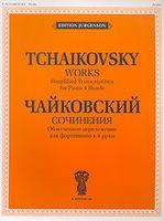 Чайковский. Сочинения. Облегченное переложение для фортепиано в 4 руки