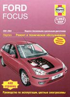 Ford Focus 2001-2004. Ремонт и техническое обслуживание