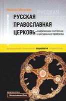 Русская православная церковь: современное состояние и актуальные проблемы
