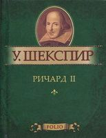 Ричард II (миниатюрное издание)