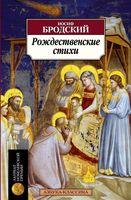 Рождественские стихи (м)