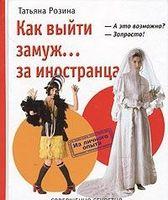 Как выйти замуж... за иностранца
