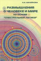 """Размышления о человеке и мире на основе """"Спектральной логики"""""""