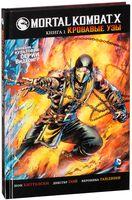 Mortal Kombat X. Кровавые узы