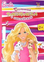 Barbie. Большая раскраска с наклейками (С собачками)