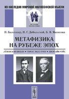 Метафизика на рубеже эпох. Левенская школа. Томас Хилл Грин. Джосайя Ройс