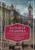 Большая Ордынка. Прогулка по Замоскворечью от Москворецкого моста до Серпуховской площади