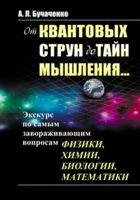 От квантовых струн до тайн мышления... Экскурс по самым завораживающим вопросам физики, химии, биологии, математики
