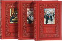 Ксавье де Монтепен. Собрание сочинений в 3 томах (комплект из 3-х книг)