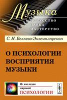 О психологии восприятия музыки