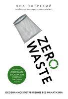 Zero Waste. Осознанное потребление без фанатизма