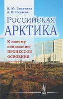 Российская Арктика. К новому пониманию процессов освоения