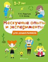 Нескучные опыты и эксперименты для дошкольников. 5-7 лет