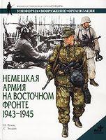 Немецкая армия на Восточном фронте. 1943-1945