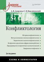 Конфликтология. Схемы и комментарии