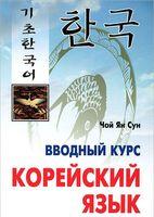 Корейский язык. Вводный курс (+CD)