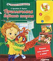Приключения блудного попугая. Книжка-игрушка