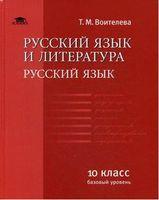 Русский язык и литература. Русский язык. 10 класс. Базовый уровень