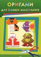 Оригами для самых маленьких
