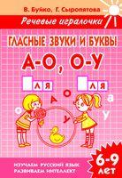 Речевые игралочки. Гласные звуки и буквы А-О, О-У. Тетрадь для детей 6-9 лет