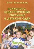 Психолого-педагогические гостиные в детском саду