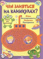 Книга для мальчиков. Игры, эксперименты, поделки, раскраски