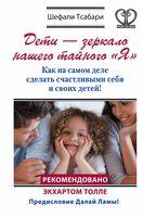 """Дети - зеркало нашего тайного """"Я"""". Как на самом деле сделать счастливыми себя и своих детей!"""