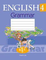 Английский язык. 4 класс. Тетрадь по грамматике