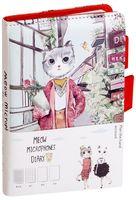 """Ежедневник недатированный """"Beauty Cat"""" (A6; арт. KW046-000081)"""