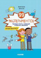 99 экспериментов
