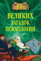 100 великих загадок психологии