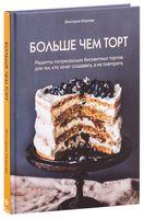 Больше чем торт